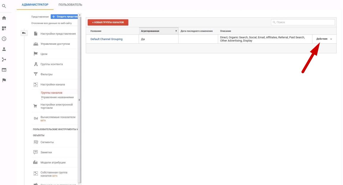 настройки групп каналов в Google Analytics