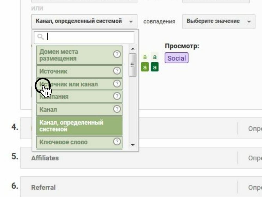 группы каналов в google