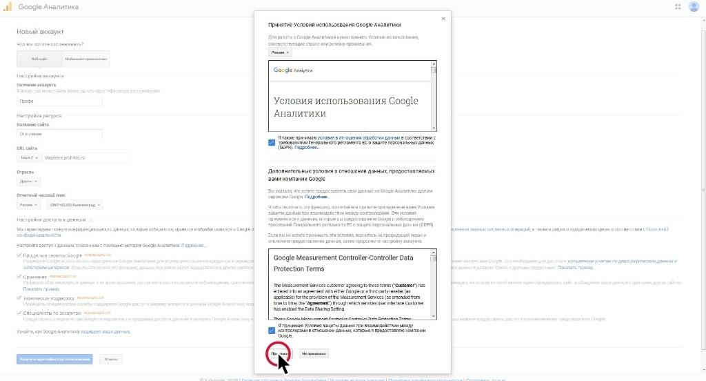 google analytics регистрация
