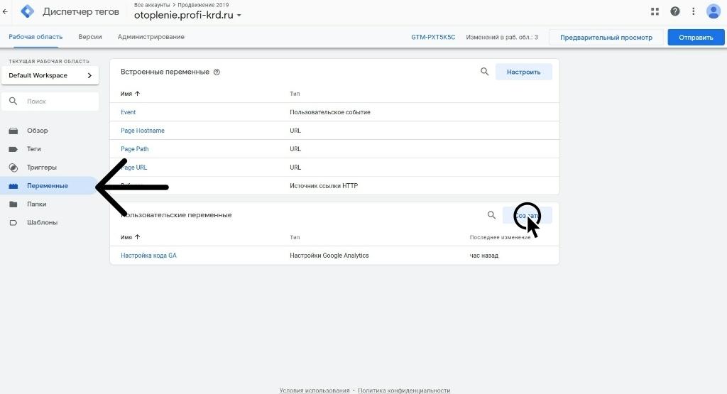 переменные в google tag managerr