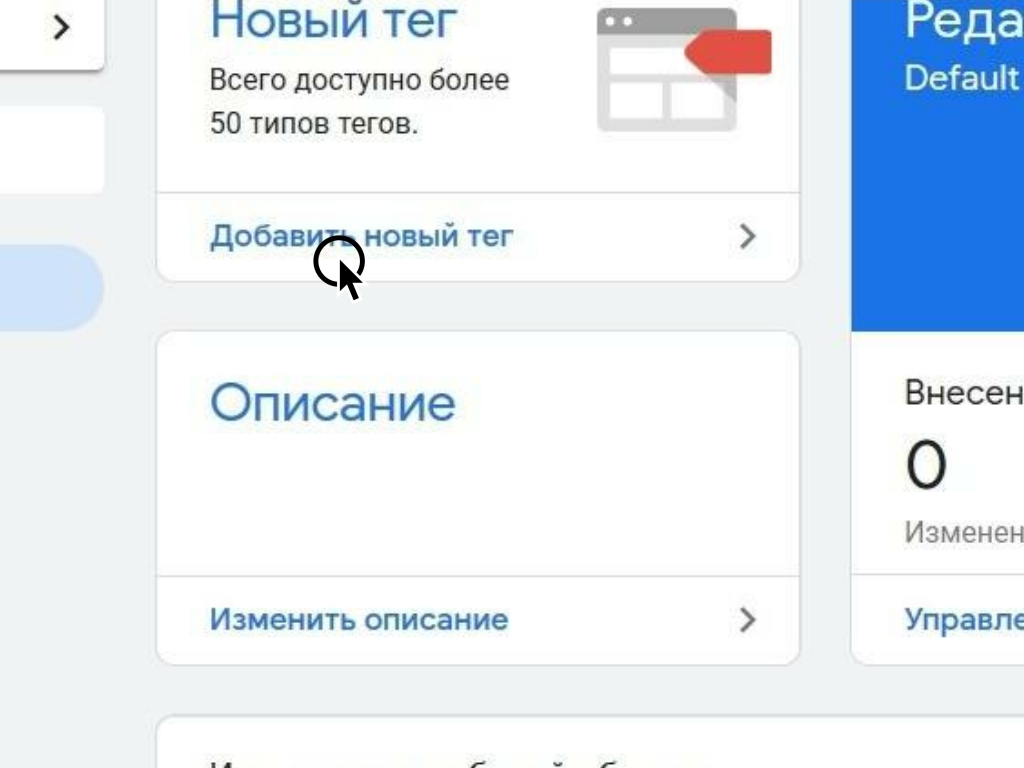 google tag manager установка