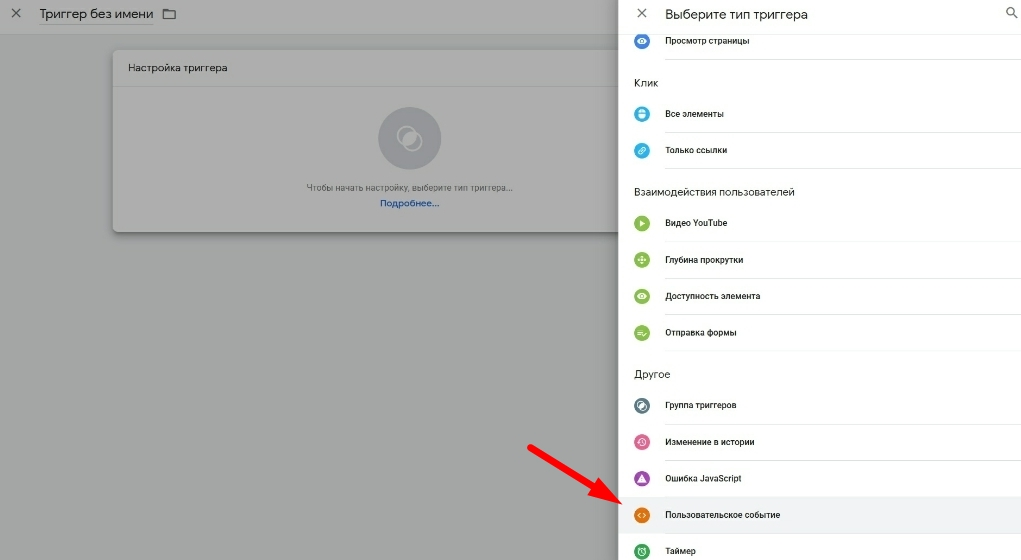 google tag manager цели