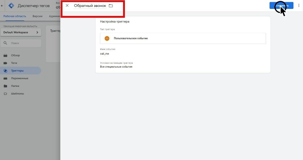 google tag manager настройка целей