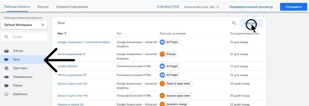 google tag manager настроить цели