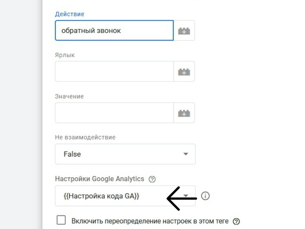 установка целей через google tag manager